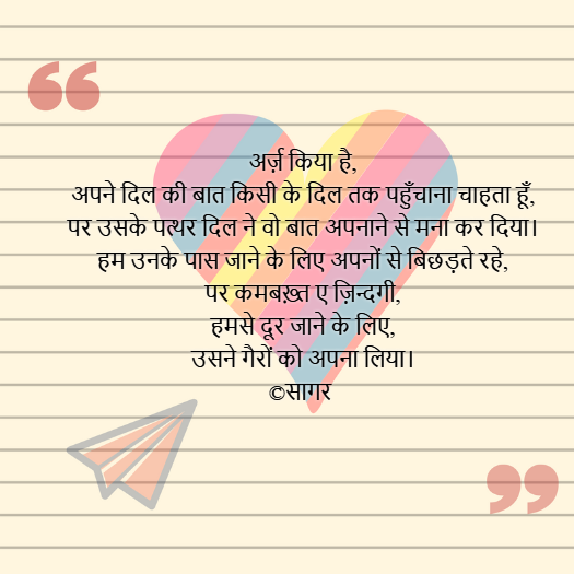 love shayari blog
